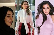 مجلة: هذه قائمة النساء الأكثر تأثيرا في العالم العربي