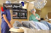 """""""سروال القلب"""".. تقنية جديدة لمنع الجلطات دون جراحة"""