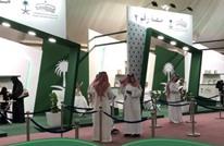 """""""محتوى فارغ"""".. جدل بالسعودية مع انطلاق معرض الكتاب (صور)"""