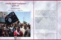 كتاب جديد يكشف أعداد معتنقي الفكر الجهادي في الأردن