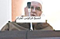 سلفي جزائري يخرج الإخوان والصوفية من أهل السنة.. وردود