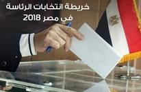 خريطة انتخابات الرئاسة المصرية 2018 (إنفوغرافيك)