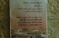 مستوطنون يطالبون بإفراغ الأقصى الجمعة المقبلة (شاهد)