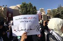 طلبة قطريون يقاطعون أكاديميا أمريكيا مواليا لإسرائيل (شاهد)