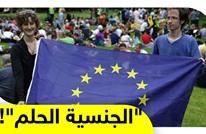 5 دول عربية ضمن قائمة أكثر 20 جنسية حصلت على المواطنة الأوروبية