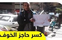 """شاب مصري يتظاهر وحيدا بميدان التحرير بلافتة """"ارحل يا سيسي"""""""