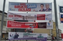 """""""عربي21"""" ترصد أبرز معارك الحملات الانتخابية للأحزاب التركية"""
