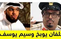 حرب كلامية بين ضاحي خلفان ووسيم يوسف بسبب صحيح البخاري