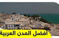 قائمة بأفضل المدن العربية وفقا لجودة الحياة فيها