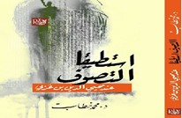 عرفانية الجمال وجماليات العرفان.. قراءة في تجربة ابن عربي
