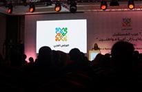 """تواصل أعمال مؤتمر """"عرب المستقبل"""" في إسطنبول"""