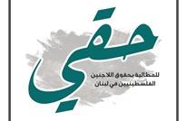 حملة إعلامية للمطالبة بحقوق اللاجئين الفلسطينيين في لبنان