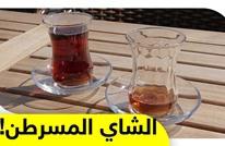 أخبار حزينة لعشاق شرب الشاي.. قد يكون سببا للإصابة بمرض خطير