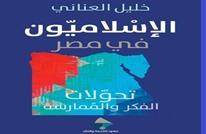 في العلاقة بين الدين والثورة.. قراءة في التجربة المصرية 1من2