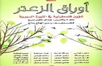 أوراق الزعتر.. عن الفلسطينيين وانحيازاتهم في الثورة السورية