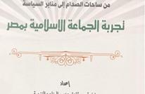 تحولات الجماعة الإسلامية بمصر.. من العنف إلى السلمية (1-3)