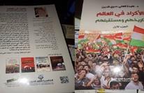 نشأة ومسار التنظيمات الكردية.. العراق نموذجا