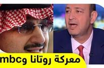 ماذا وراء المعركة الدائرة بين شبكتي إم بي سي وروتانا السعوديتين؟