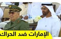 موقع فرنسي: تعاون إماراتي مع الجيش الجزائري لإخماد الحراك الشعبي