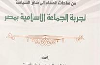 الجماعة الإسلامية بمصر.. من ساحات الصدام إلى منابر السياسة (3-3)