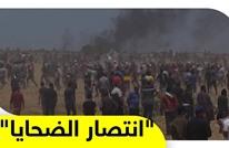 عام على مسيرات العودة.. تقارير تدين الاحتلال ودعوات للتقييم