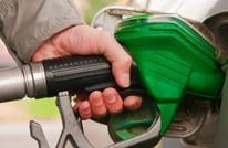 لماذا لا تنخفض أسعار المحروقات بدول عربية رغم انهيار النفط؟
