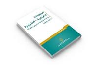 لماذا تأسس مجلس التعاون الخليجي وعلى أي أرضية؟