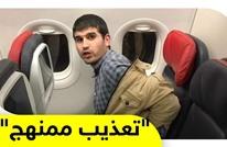الشاب المصري المرحل من تركيا لمصر يظهر في المحكمة.. كيف كانت حالته؟