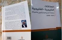 مجلس التعاون الخليجي وتداعيات الاعتماد المفرط على الطاقة