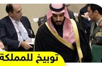 إجراء هو الأول من نوعه ضد السعودية بمشاركة 36 دولة.. ما هو؟