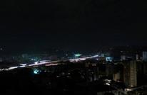 """انقطاع الكهرباء بفنزويلا والحكومة تقول إنها """"عملية تخريب"""""""