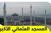 تركيا تفتتح أكبر مساجدها.. تعرف عليه عن قرب