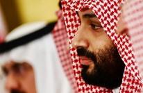 إلى أين وصلت حقوق الإنسان في عهد محمد بن سلمان؟