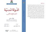 عن الثورة التونسية وشروط قيام الدولة المدنية عربيا