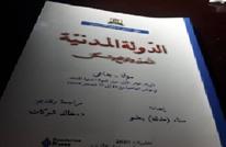 آراء في الفكر السياسي العربي ومعارك بناء الدولة الدستورية