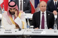 بوتين وابن سلمان يبحثان خفض إنتاج النفط قبل مؤتمر أوبك+