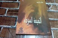 """رواية """" التميمة السوداء"""" لحسام رشيد: صراع السلطة والمثقف"""