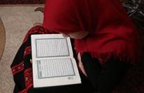 محفّظة بغزة تتجاوز حصار كورونا بتحفيظ القرآن رقميا (شاهد)