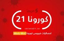 """""""عربي21"""" تطلق منصة خاصة بإحصائيات كورونا (شاهد)"""