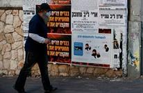 إحصاءات رسمية تكشف خسائر اقتصاد إسرائيل جراء كورونا