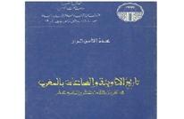 المجتمع والسلطة والتعامل مع الوباء.. دروس من تاريخ المغرب