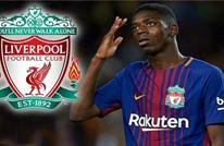 ليفربول يُخطط للتعاقد مع عثمان ديمبلي