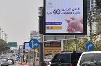 الداخلية السعودية تعزل ستة أحياء بمكة للحد من كورونا