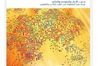 تقرير التنمية البشرية لعام 2019.. المساواة الغائبة