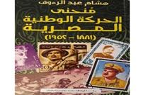 كتاب جديد يعيد قراءة تاريخ الحركة الوطنية في مصر