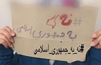 """نشطاء إيرانيون يطلقون حملة """"لا للجمهورية الإسلامية"""" (فيديو)"""