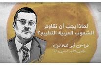 لماذا يجب أن تقاوم الشعوب العربية التطبيع؟