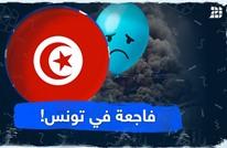 فاجعة في تونس!
