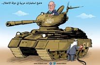ضخ استثمارات عربية قي دولة الاحتلال