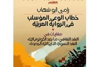 """صدر حديثا..""""خطاب الوعي المؤسلب في الرواية العربيّة"""""""